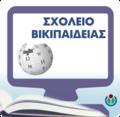 Σχολείο Βικιπαίδειας (ενήλικες).png
