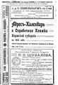 Адрес-календарь и справочная книжка Пермской губернии на 1915 г.pdf