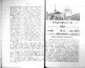Архангельские епархиальные ведомости. 1915. №17.pdf