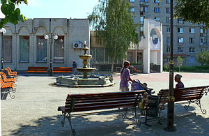 Boyarka - Image: Боярка. РАГС