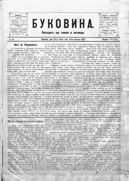File:Буковина (газета). 1892. №4.pdf