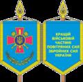 Вимпель кращій частині ПС ЗСУ.png