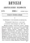 Вятские епархиальные ведомости. 1866. №20 (офиц.).pdf