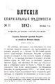 Вятские епархиальные ведомости. 1892. №17 (дух.-лит.).pdf