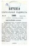Вятские епархиальные ведомости. 1900. №16 (офиц.).pdf