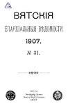 Вятские епархиальные ведомости. 1907. №31 (офиц.).pdf