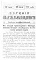 Вятские епархиальные ведомости. 1915. №31 (неофиц.).pdf