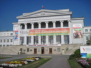 Ural Federal University - Image: Главный корпус УрФУ 3