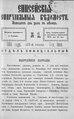 Енисейские епархиальные ведомости. 1904. №11.pdf