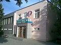 Запорожский плавательный бассейн Славутич.jpg