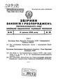 Збірник законів та розпоряджень робітничо-селянського уряду України, 1936, т. II.pdf