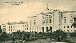Императорский Сибирский университет - главный корпус.jpg