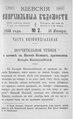 Киевские епархиальные ведомости. 1899. №02. Часть неофиц.pdf