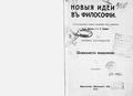 Новые идеи в философии. Сб. 16. (1914).pdf