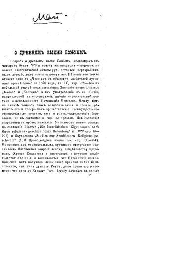 File:Олесницкий А.А. О древнем имени Божием. (ХЧ, 1887, май).pdf