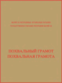 Похвальная грамота Государственного Собрания Республики Марий Эл.png