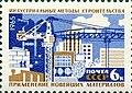 Почтовая марка СССР № 3242. 1965. Материально-техническая база коммунизма.jpg