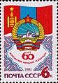 Почтовая марка СССР № 5204. 1981. 60-летие Монгольской революции.jpg