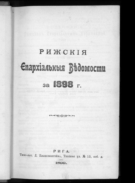 File:Рижские епархиальные ведомости. 1898. №01-24.pdf