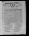 Северная Пчела 1831 №136 (20 июня).PDF