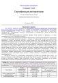 Сертификация респираторов 42 CFR 84 18.07.2014.pdf