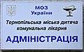 Тернопільська міська дитяча комунальна лікарня - Вивіска - 17039514.jpg