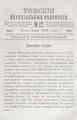 Томские епархиальные ведомости. 1901. №12.pdf