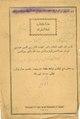 Хаза китаб Тухфат аль-мулюк. هذا كتاب تحفة الملوك.pdf