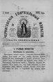 Черниговские епархиальные известия. 1892. №11.pdf