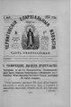 Черниговские епархиальные известия. 1893. №09.pdf