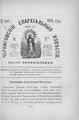 Черниговские епархиальные известия. 1894. №10.pdf