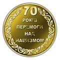 Ювілейна медаль «70 років Перемоги над нацизмом» (реверс).PNG
