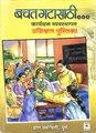 बचतगटासाठी कार्यक्षम व्यवस्थापन प्रशिक्षण पुस्तिका (Bachatgatasathi Karyaksham Vyavsthapan Prashikshan Pustika).pdf