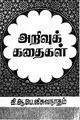 அறிவுக் கதைகள்.pdf