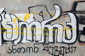 write your name in graffiti Free custom graffiti graffwriter is a graffiti generator that allows you to easily create fresh pieces & tags saying anything you choose make anything from your name.