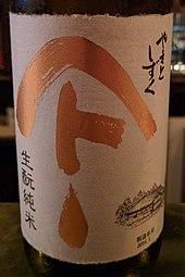 555ceda86d0 A bottle of Yamato Shizuku (やまと しずく