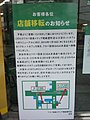 フタバ図書メディア館紙屋町店閉店看板.jpg
