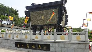"Northeast China folk religion - ""Myriad Prosperities' Cauldron"" (万福鼎 Wànfú Dǐng), with the name of the ""Prosperity God"" or ""Fortune God"" (福星 Fúxīng) inscribed ten thousand times, in Jinzhou, Dalian, Liaoning."