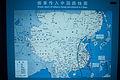 上海中国烟草博物馆传入中国路线图.jpg