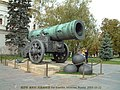 克里姆林宫 大炮 Big Cannon, Kremlin, Moscow - panoramio.jpg