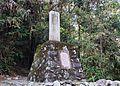 八景入選紀念碑 Monument for Being Listed in Eight Scenic Spots - panoramio.jpg