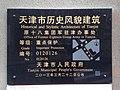 原十八集团军驻津办事处铭牌.jpg