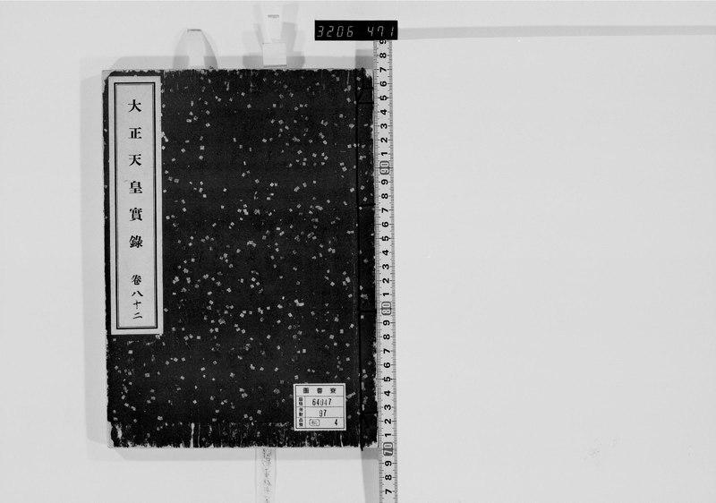 File:大正天皇実録巻82.pdf