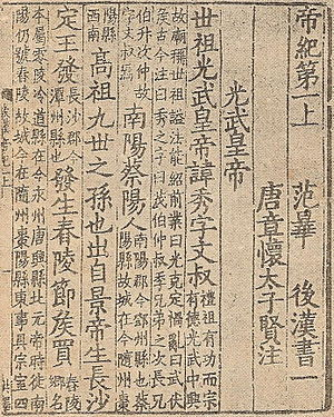 Book of the Later Han - First page of the book