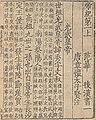 後漢書(宋紹興).jpg