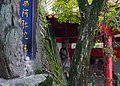 思維菩薩像 Meditating Bodhisattva - panoramio.jpg