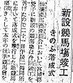 昭和4年11月22日河北新報.jpg