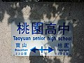 桃園高中車站站名牌.jpg