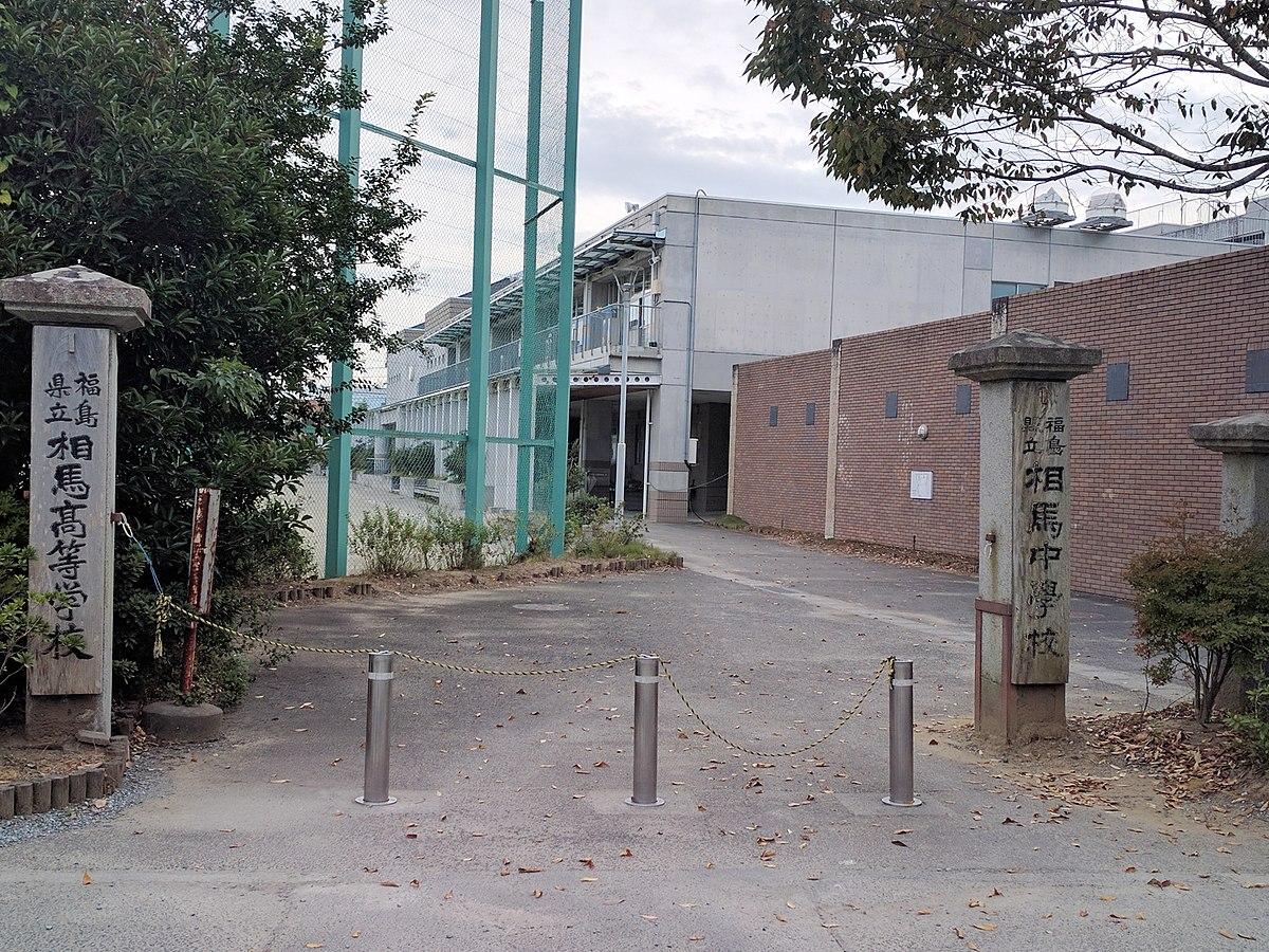 相馬高等学校
