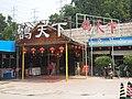 鸽天下餐厅 - Pigeon Restaurant - 2012.03 - panoramio.jpg
